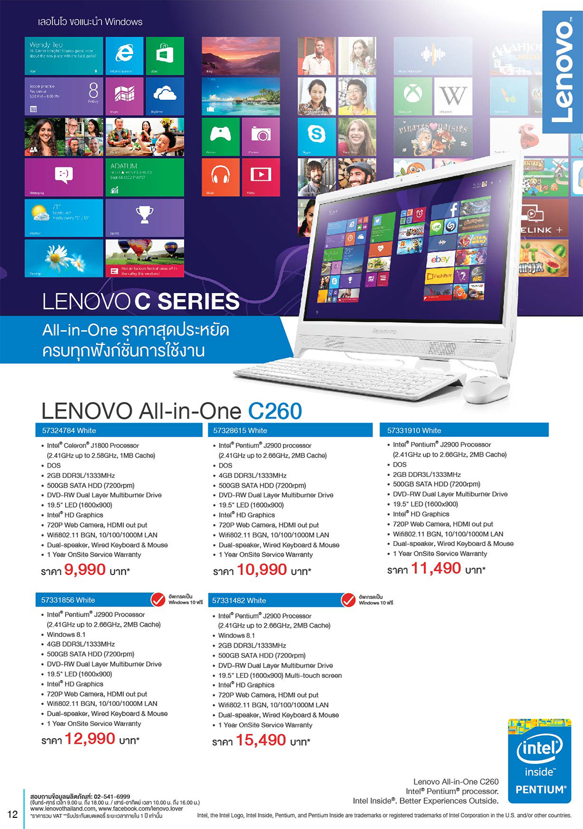 Lenovo Consumer Product Catalog Q2FY15_Final AW-12