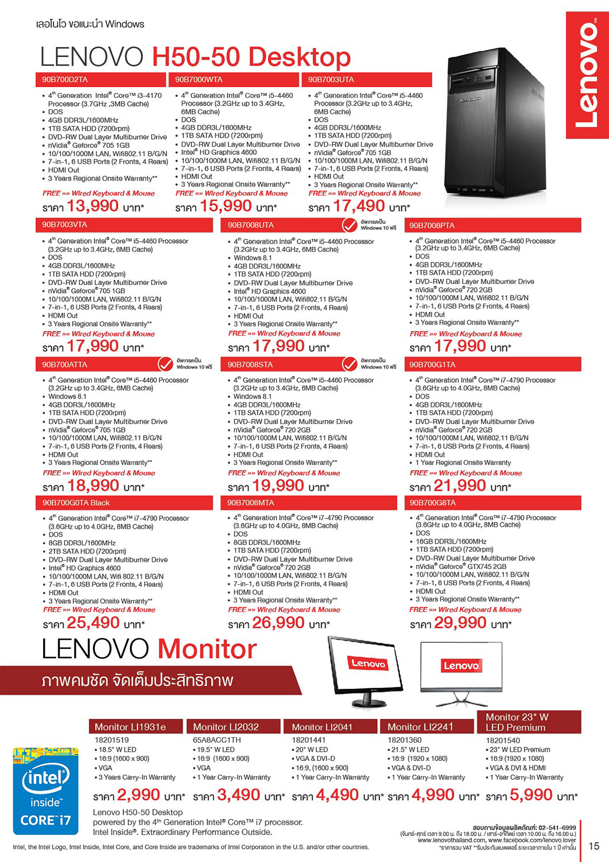 Lenovo Consumer Product Catalog Q2FY15_Final AW-15