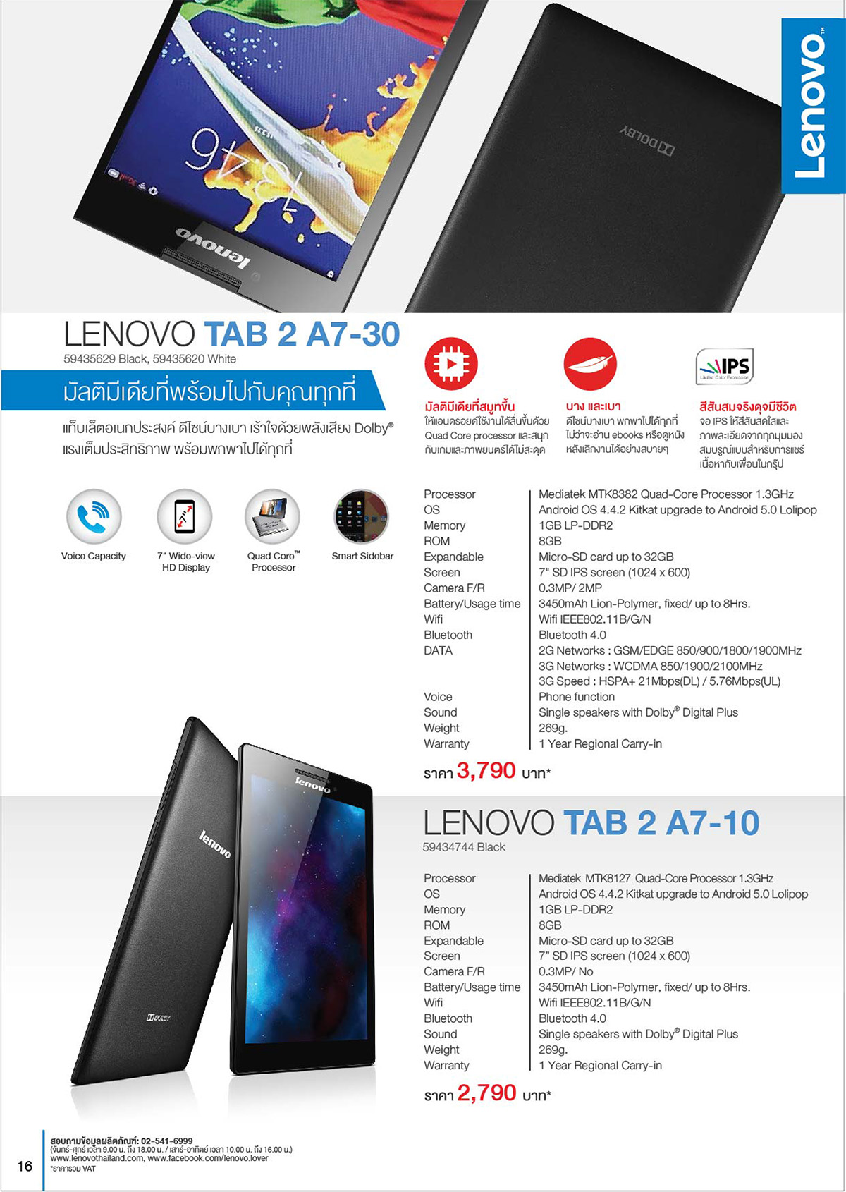 Lenovo Consumer Product Catalog Q2FY15_Final AW-16