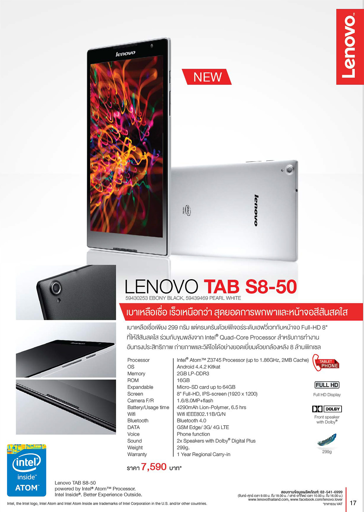 Lenovo Consumer Product Catalog Q2FY15_Final AW-17
