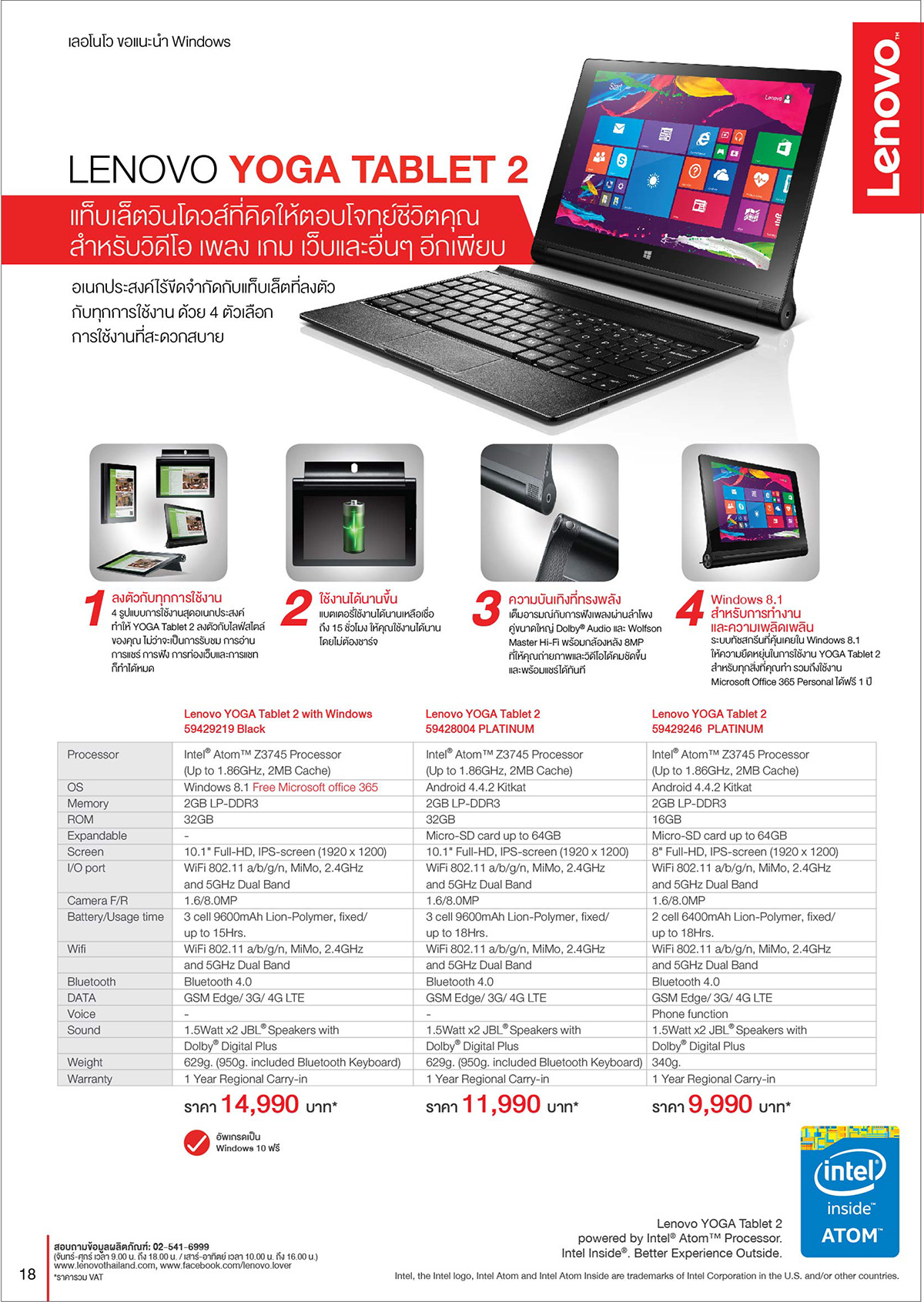 Lenovo Consumer Product Catalog Q2FY15_Final AW-18