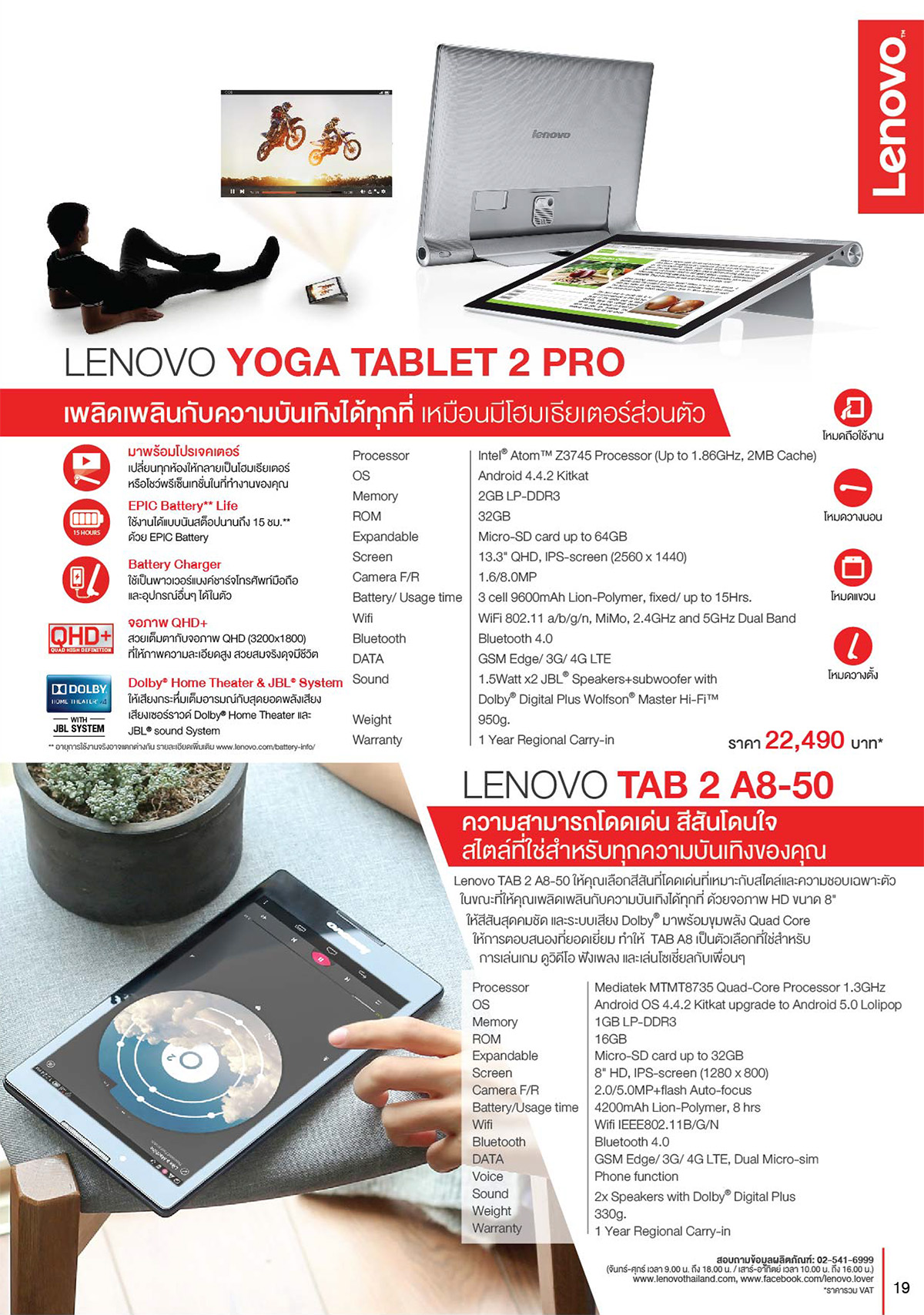 Lenovo Consumer Product Catalog Q2FY15_Final AW-19