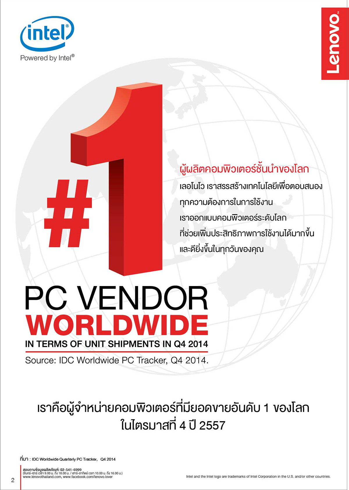 Lenovo Consumer Product Catalog Q2FY15_Final AW-2