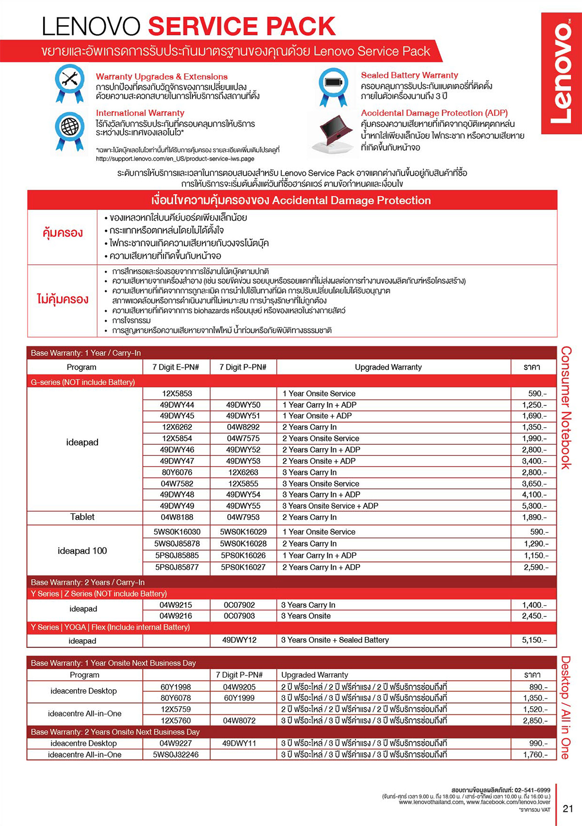 Lenovo Consumer Product Catalog Q2FY15_Final AW-21