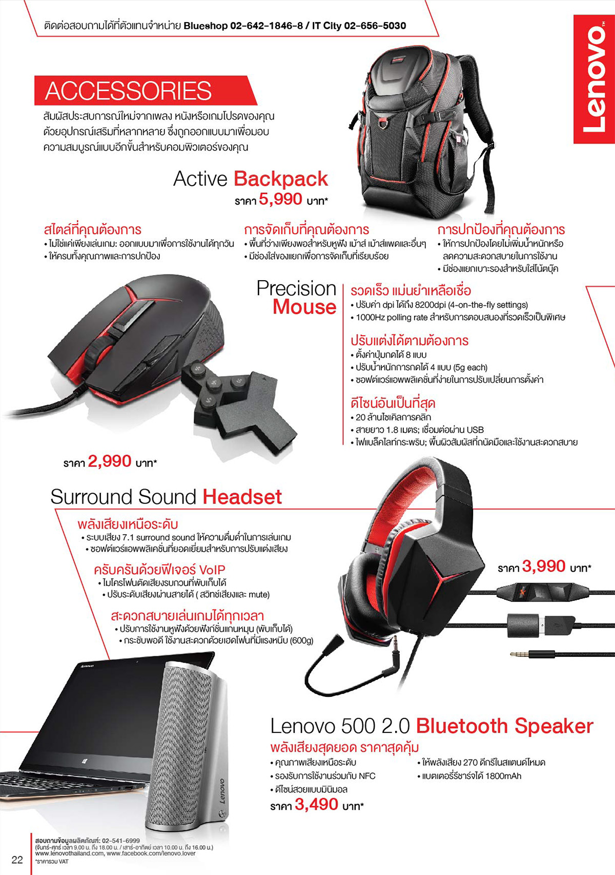 Lenovo Consumer Product Catalog Q2FY15_Final AW-22