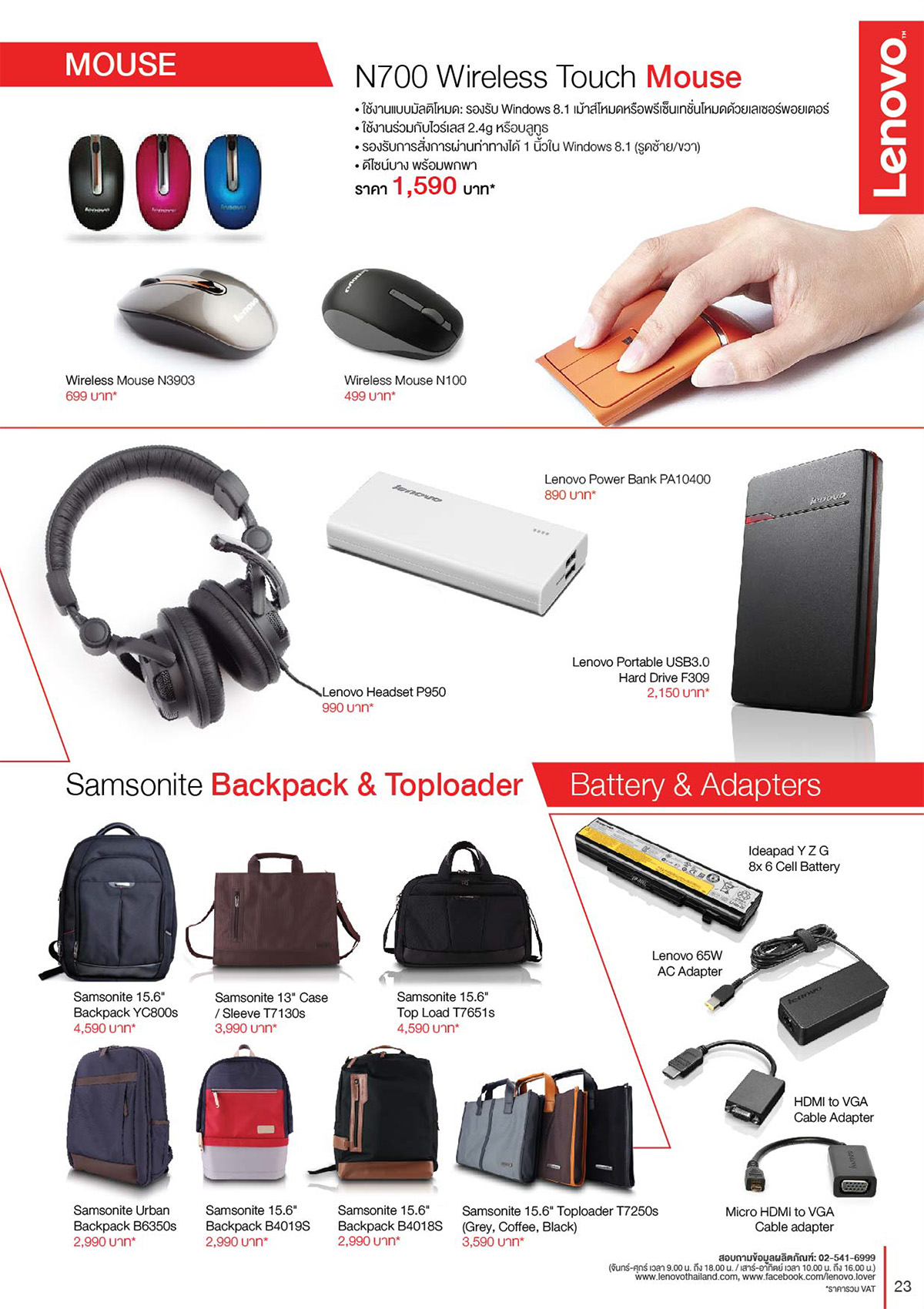 Lenovo Consumer Product Catalog Q2FY15_Final AW-23