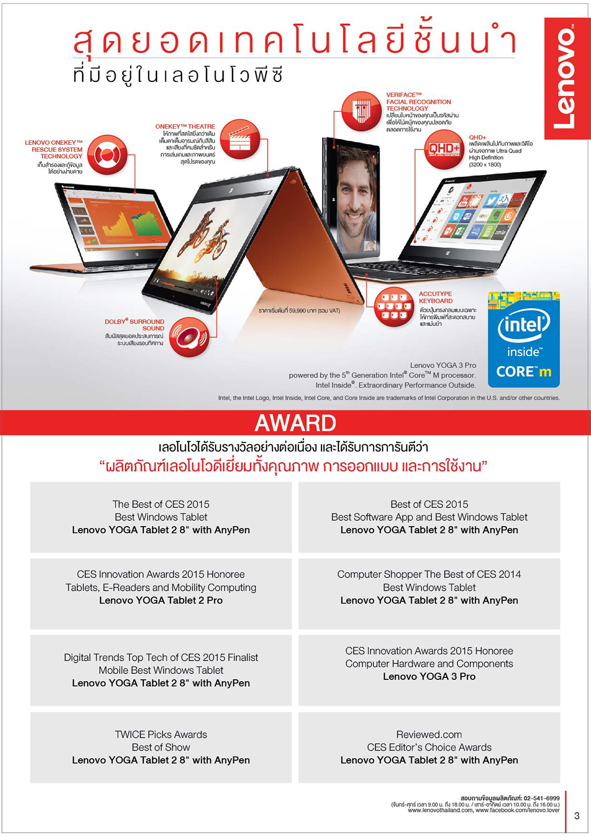 Lenovo Consumer Product Catalog Q2FY15_Final AW-3