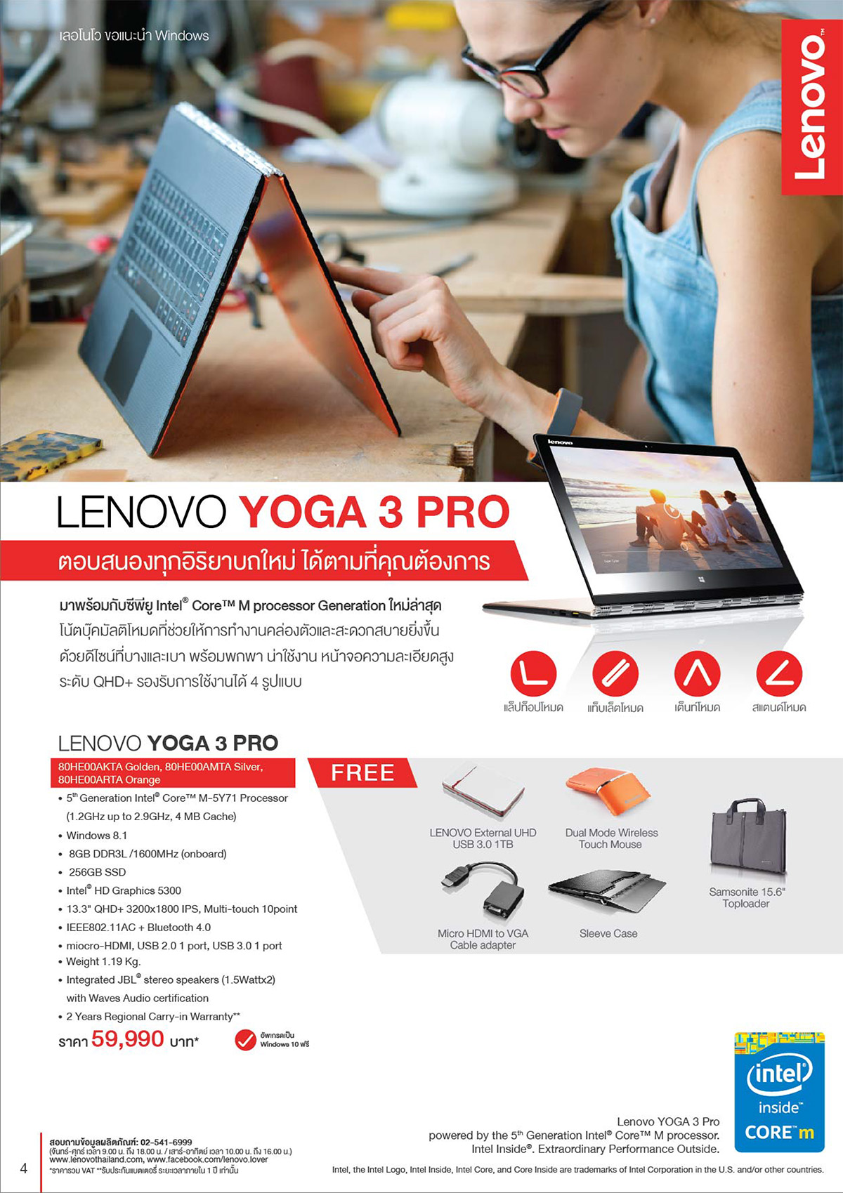 Lenovo Consumer Product Catalog Q2FY15_Final AW-4