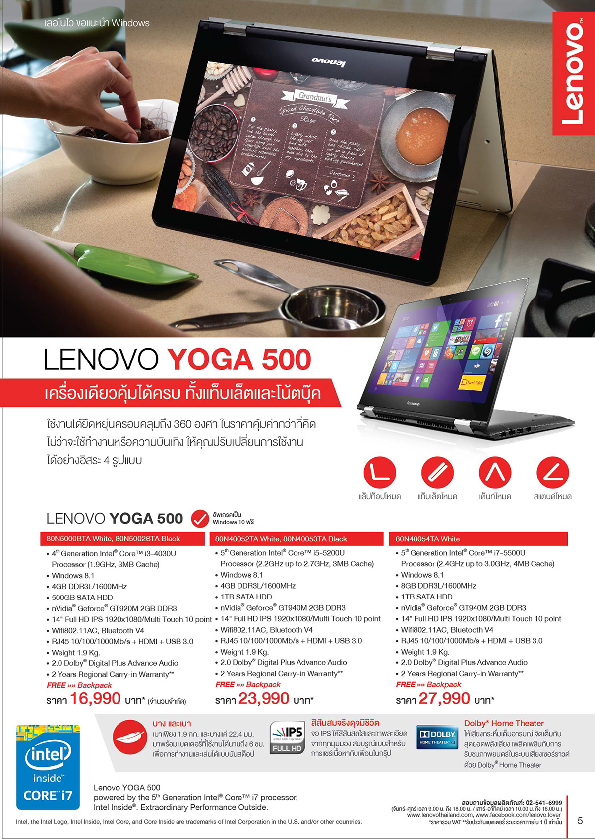 Lenovo Consumer Product Catalog Q2FY15_Final AW-5