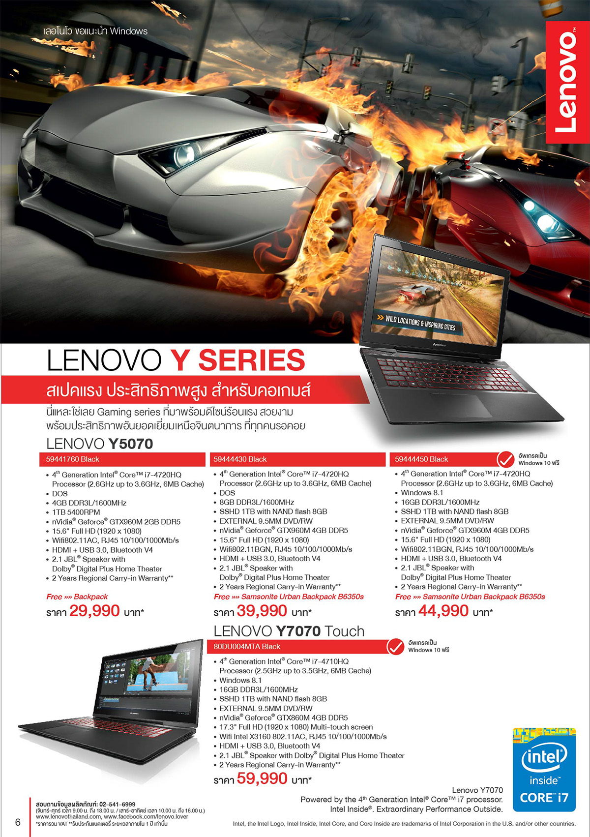 Lenovo Consumer Product Catalog Q2FY15_Final AW-6