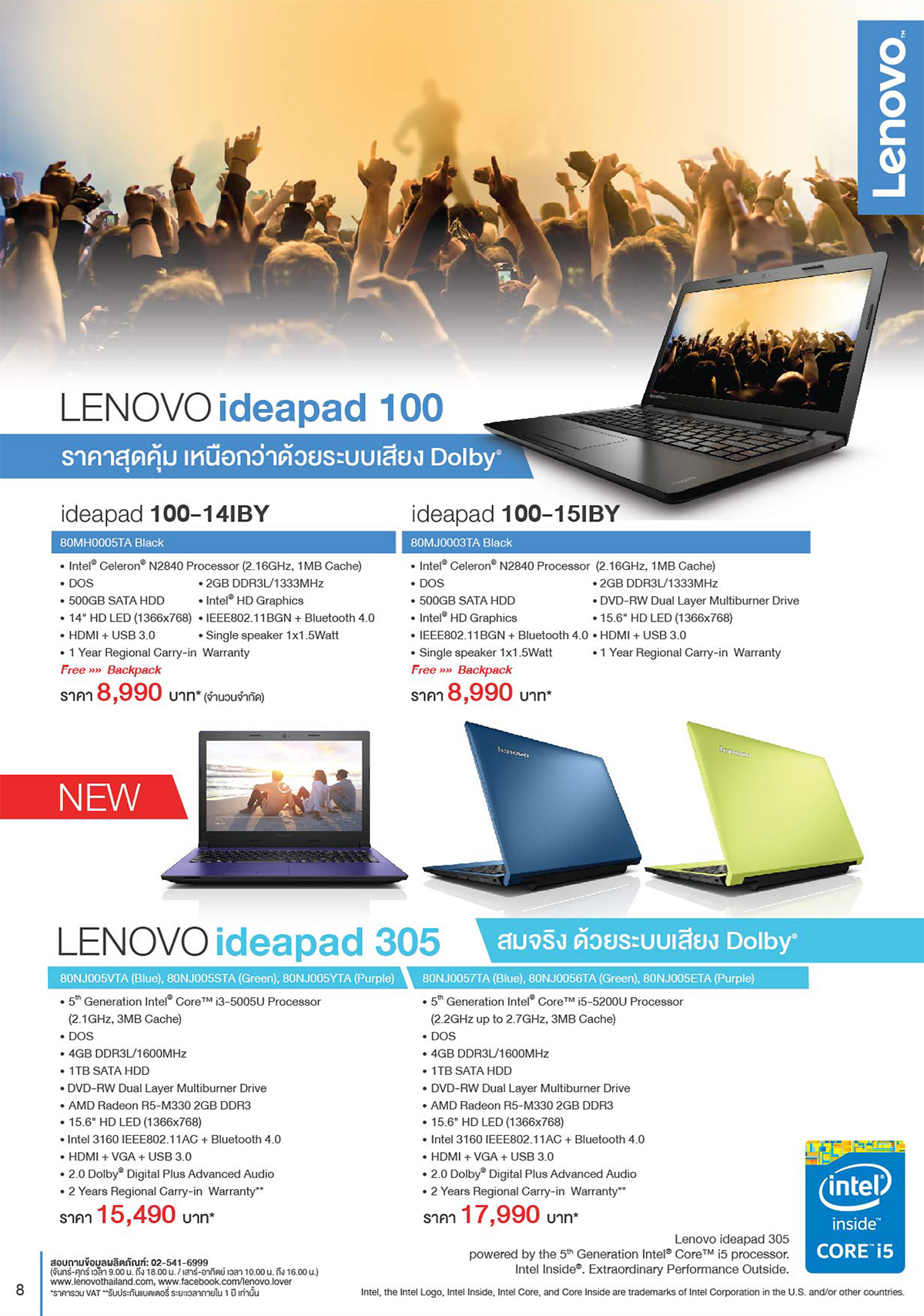 Lenovo Consumer Product Catalog Q2FY15_Final AW-8