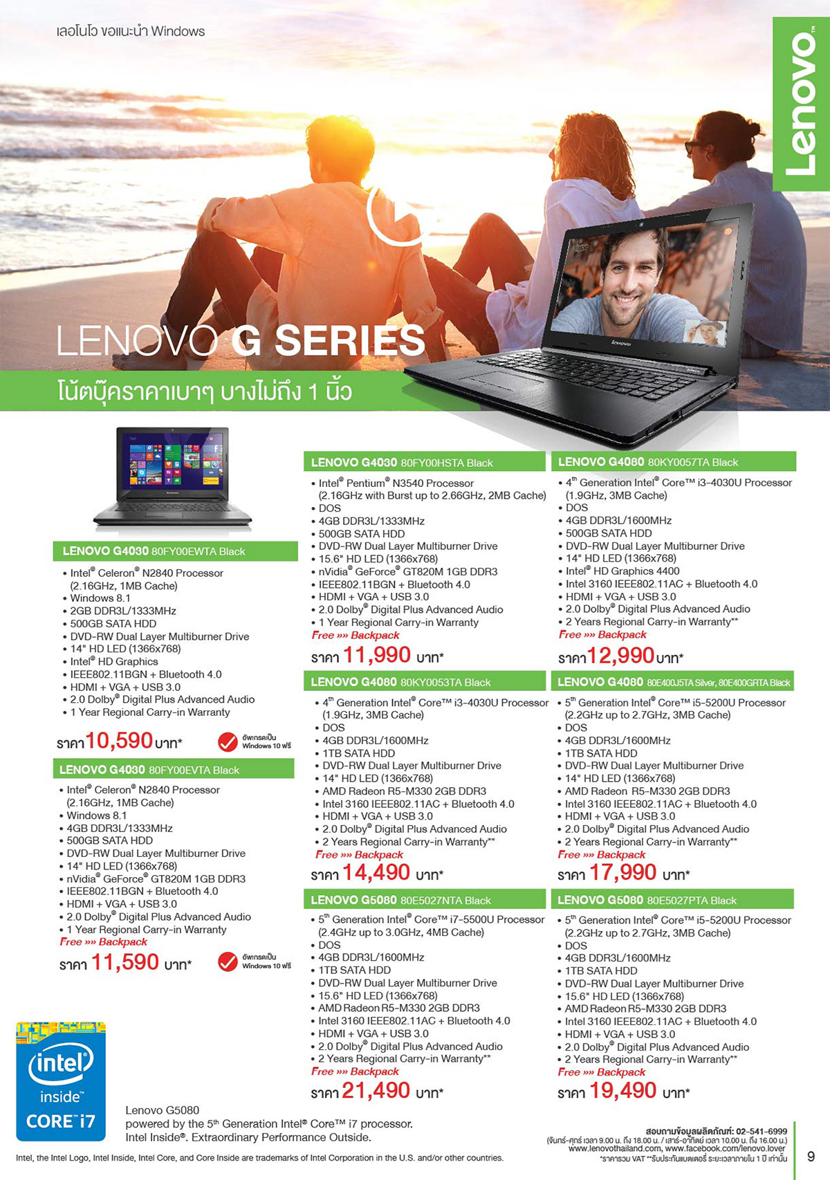 Lenovo Consumer Product Catalog Q2FY15_Final AW-9