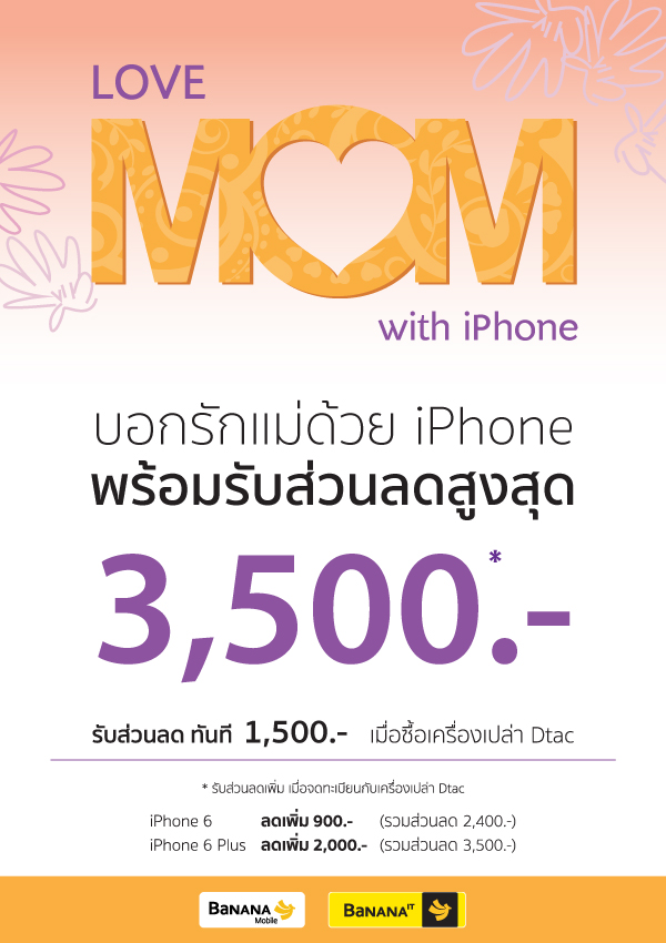 love-mom-with-iPhone