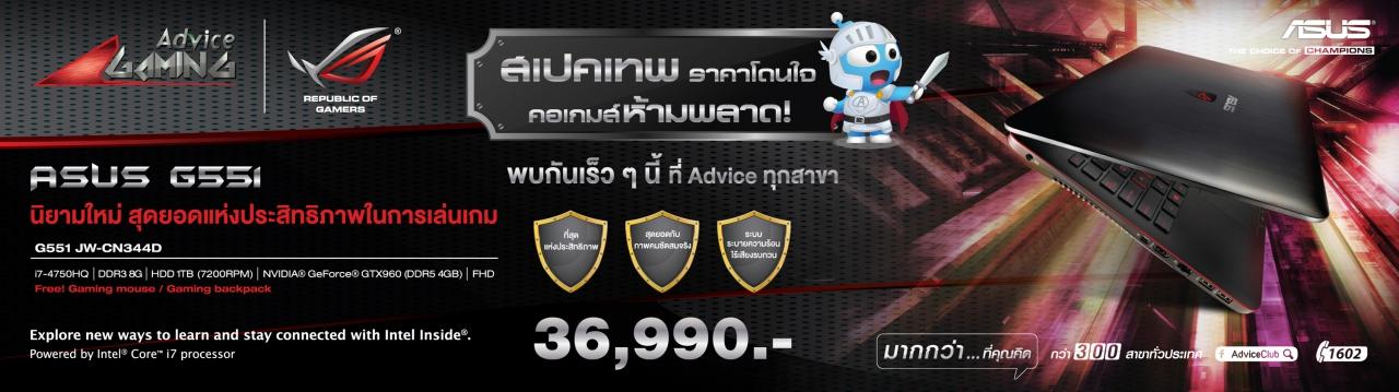 Advice AsusG551