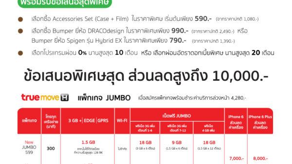 iPhone6 WebContent iStudio