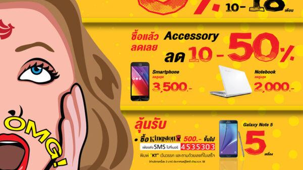 Bananait brochure p1