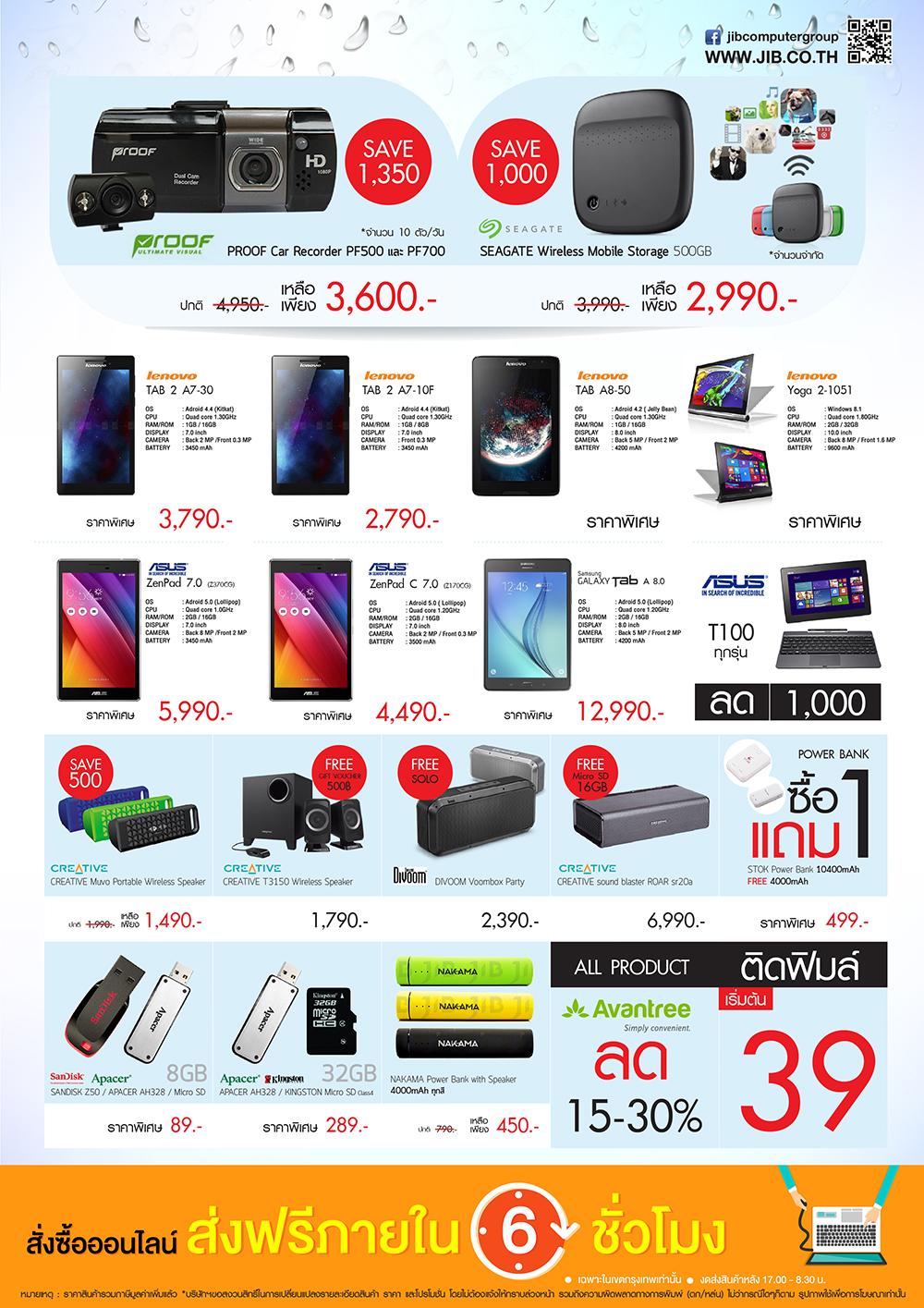 Brochure-Mobile-กันยายน-2558-02