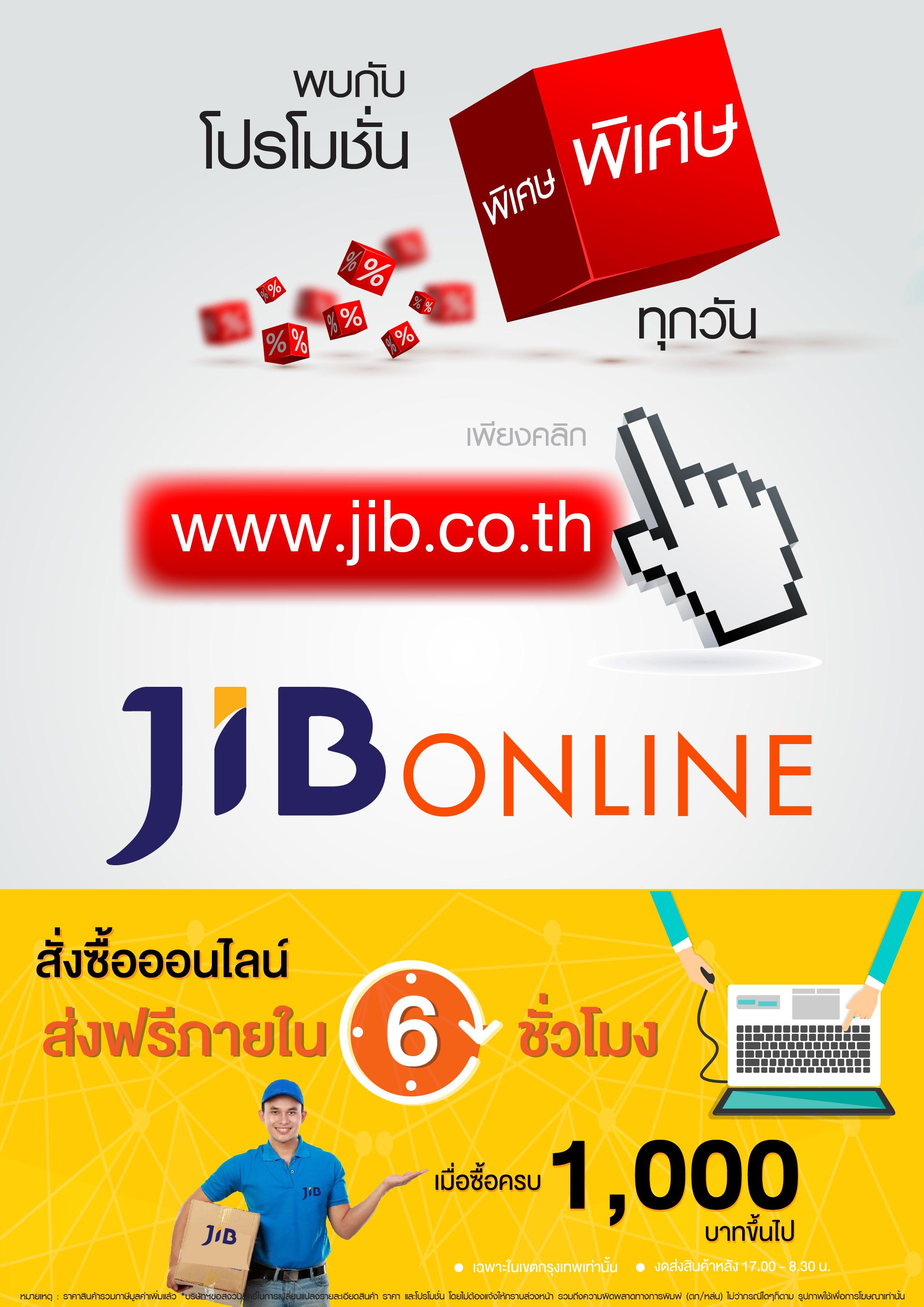 Brochure_2558-021