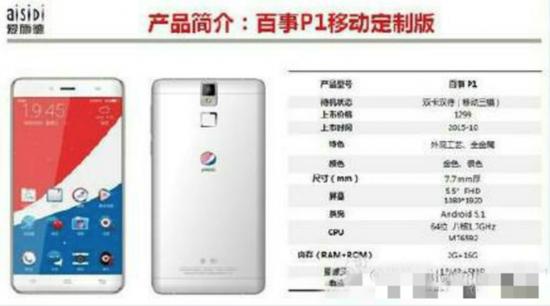 Pepsi_p1_leak 600 01