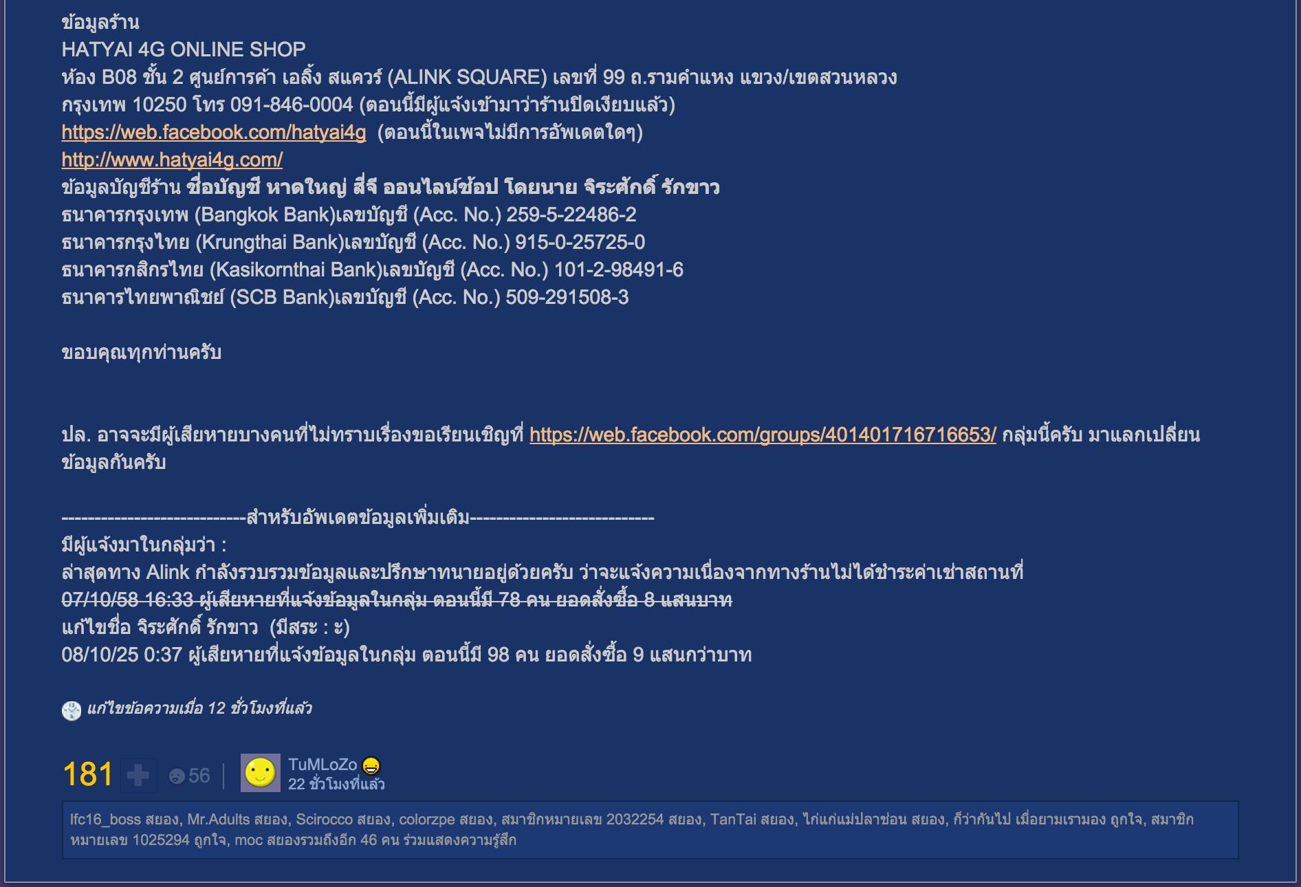 Screen Shot 2558-10-08 at 13.08.27