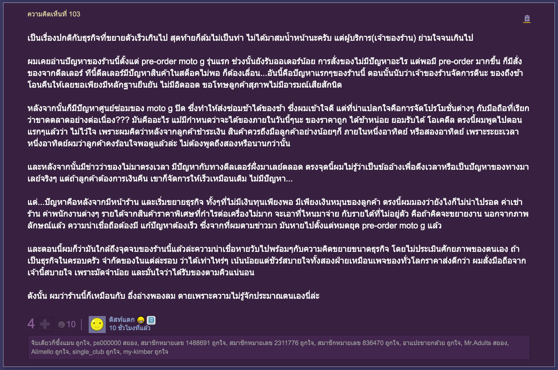 Screen Shot 2558-10-08 at 13.09.32
