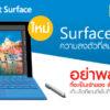 Surface Pro 4 ความลงตัวที่สมบูรณ์แบบ 590 x 305