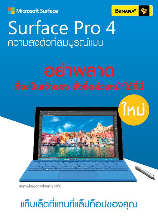 Surface Pro 4 ความลงตัวที่สมบูรณ์แบบ_600 x