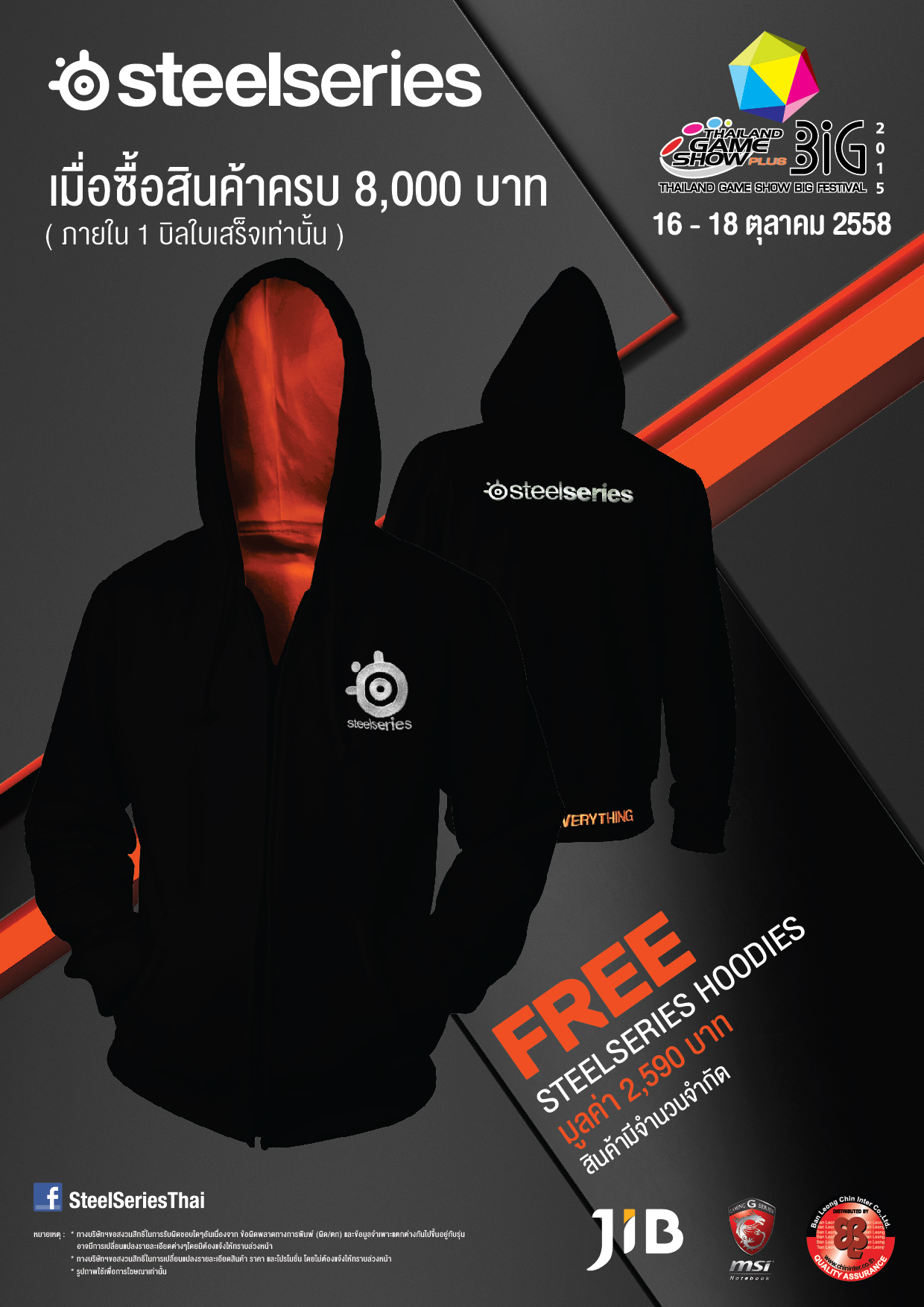 TGS_Promotion_8000-Free-Hoodie
