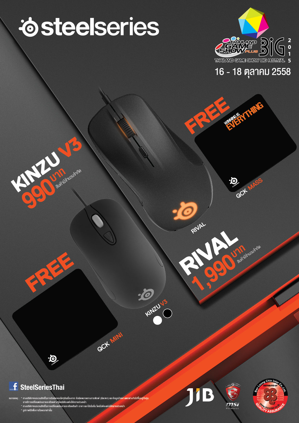 TGS_Promotion_Mouse_A4