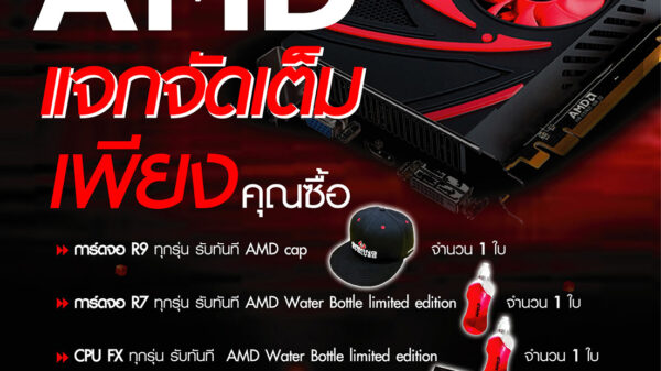 AMD CommartComtech2