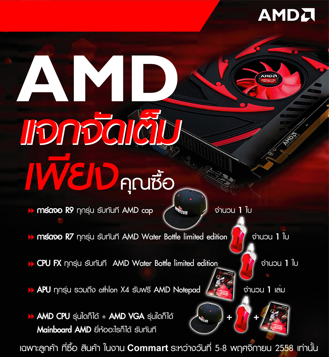 AMD_CommartComtech2