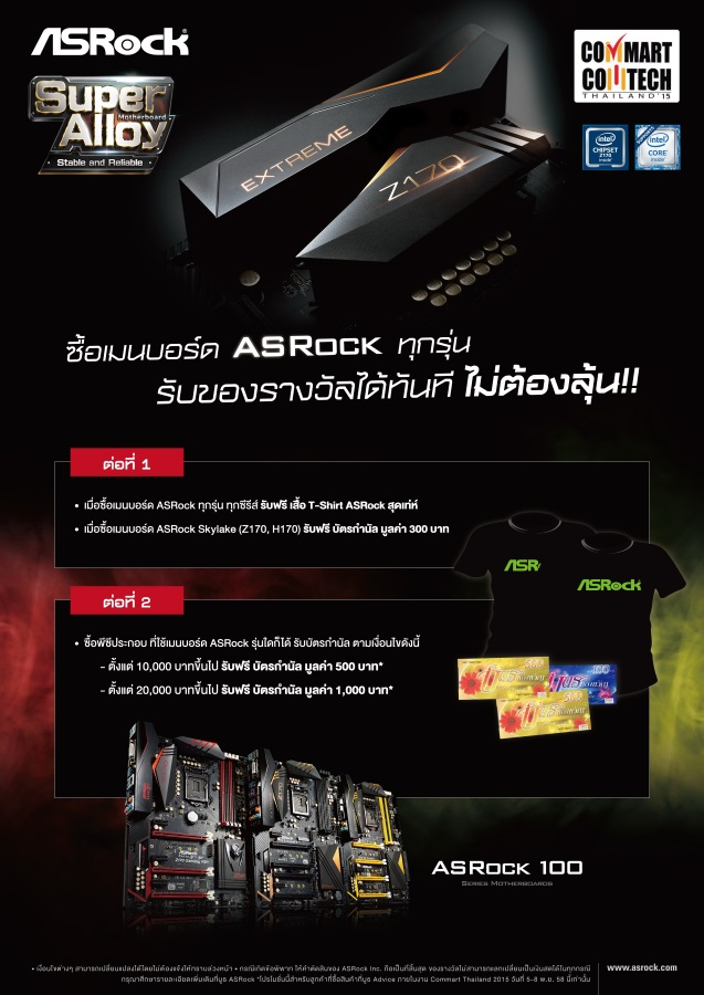 ASRock - Brochure_Commart-900