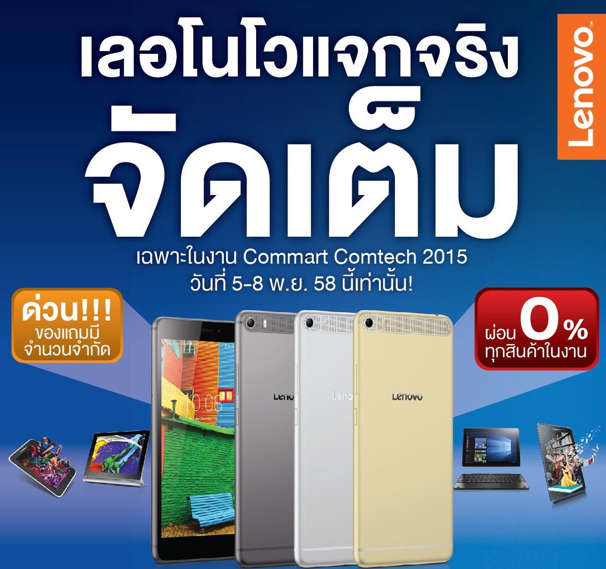 Lenovo Commart Comtech 2015