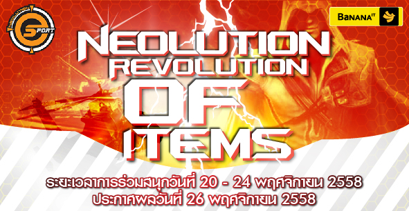 Neolution Revolution of Items_590 x 305