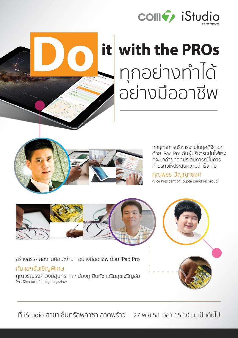 iPadPro_WebContent