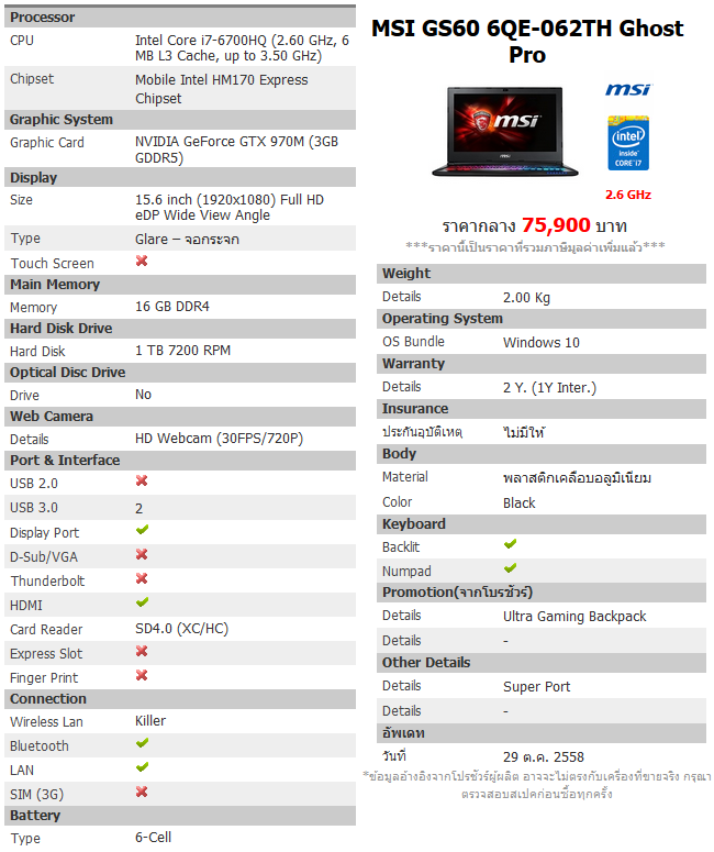REVIEW MSI GS60 6QE Ghost Pro - Notebookspec