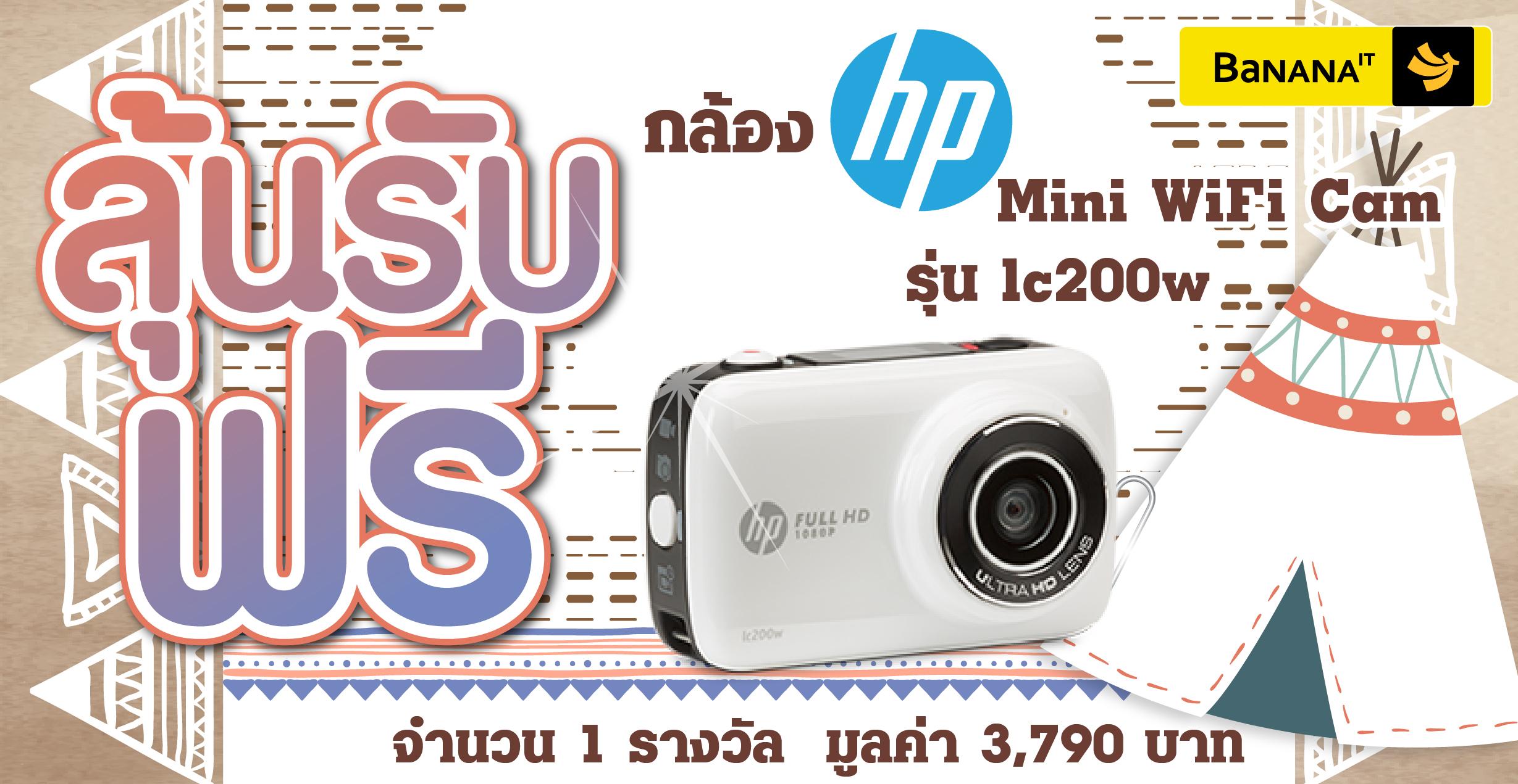 (BNN IT) Activity HP Mini WiFi Cam_4
