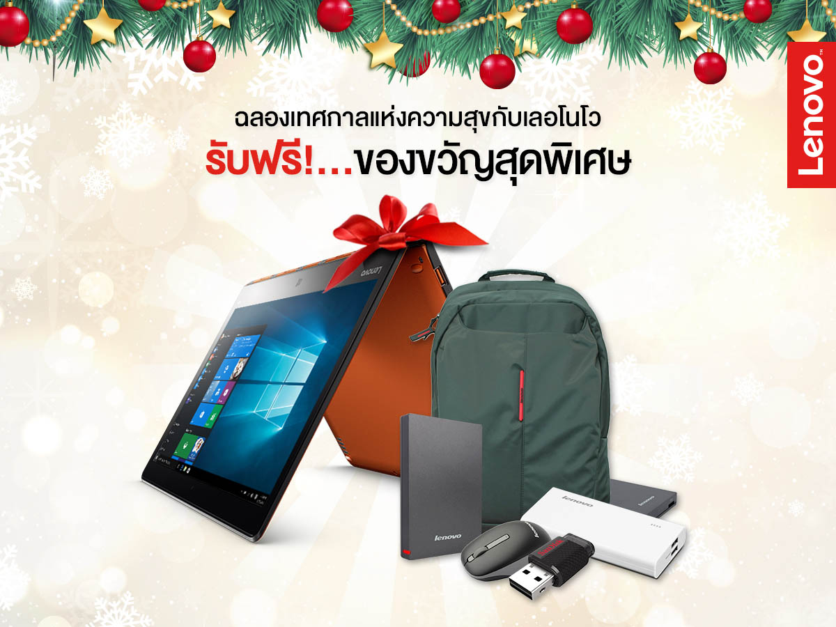 Lenovo_Xmas + New year 2016
