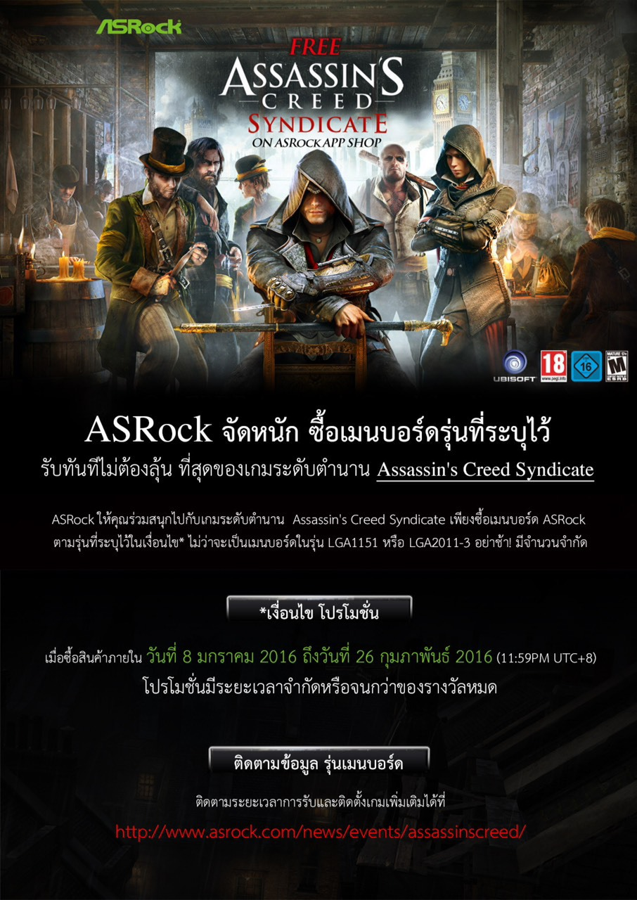 ASRock-Assassin Creed