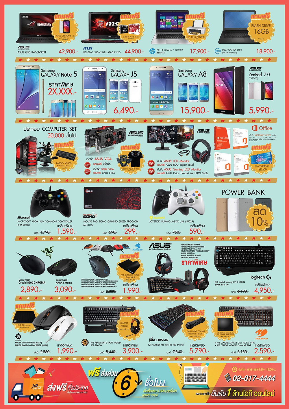 Brochure-Mega-Sale-1-02