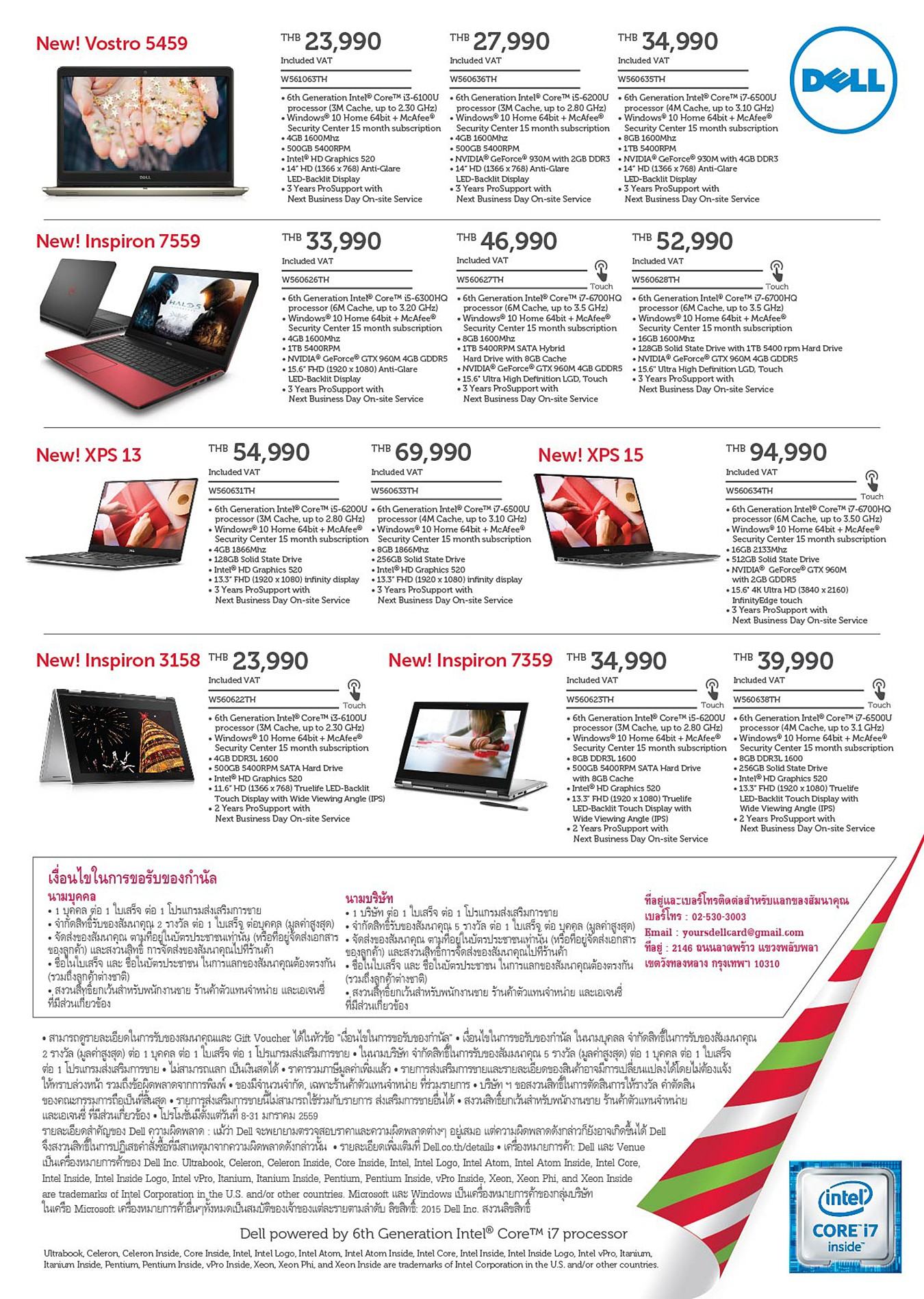 Dell-Holiday-Promotion-02