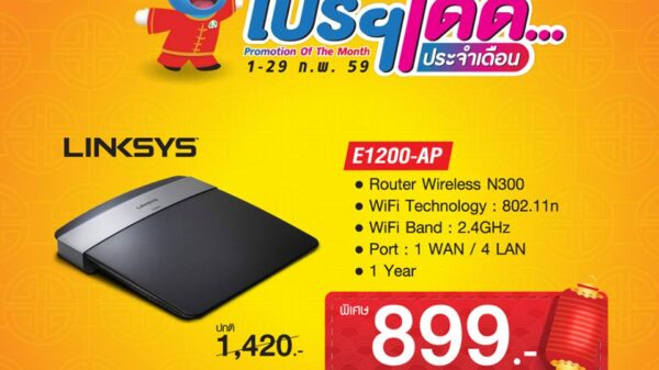 Promotion Linksys E1200 with Advice1