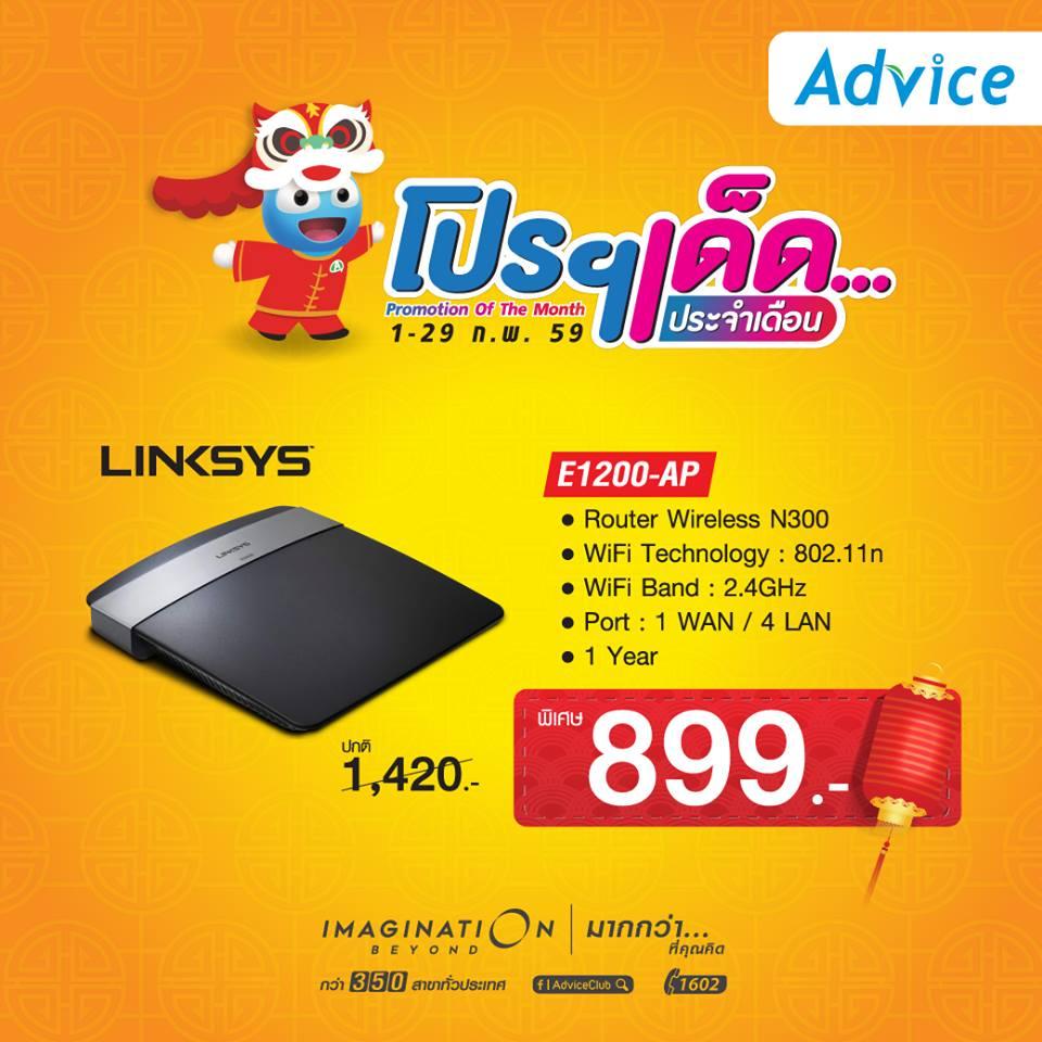 ภาพข่าว Promotion Linksys E1200 with Advice