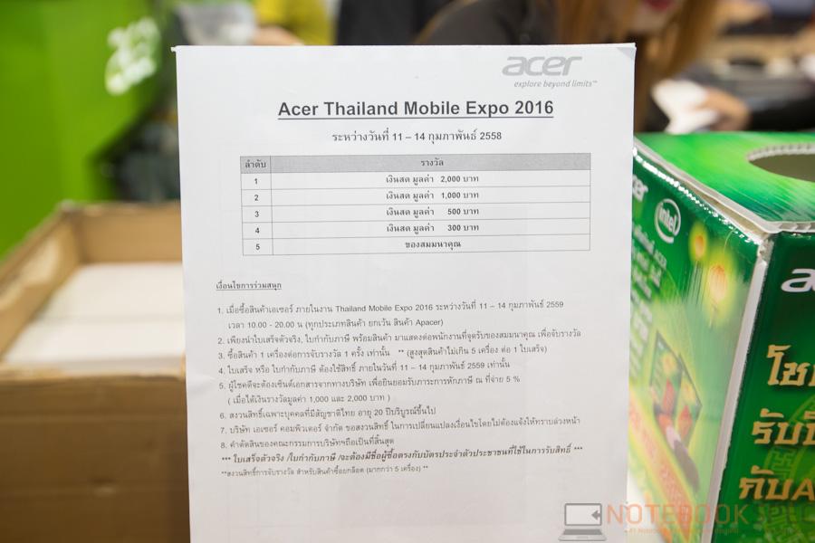 Acer TME 2016-17
