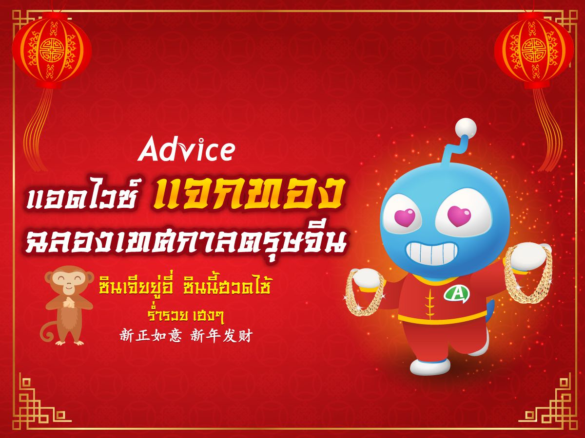 Advice Chinese New Year Campaign