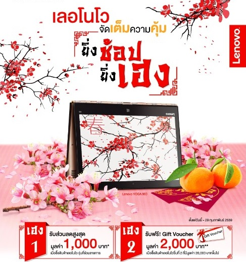 Lenovo Chinese New Year Promotion 2016