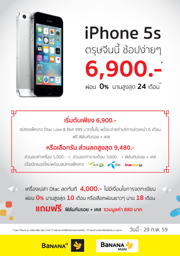 iPhone-5s-chinese-new-year