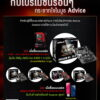 ASRock Advice promotion commart 2016