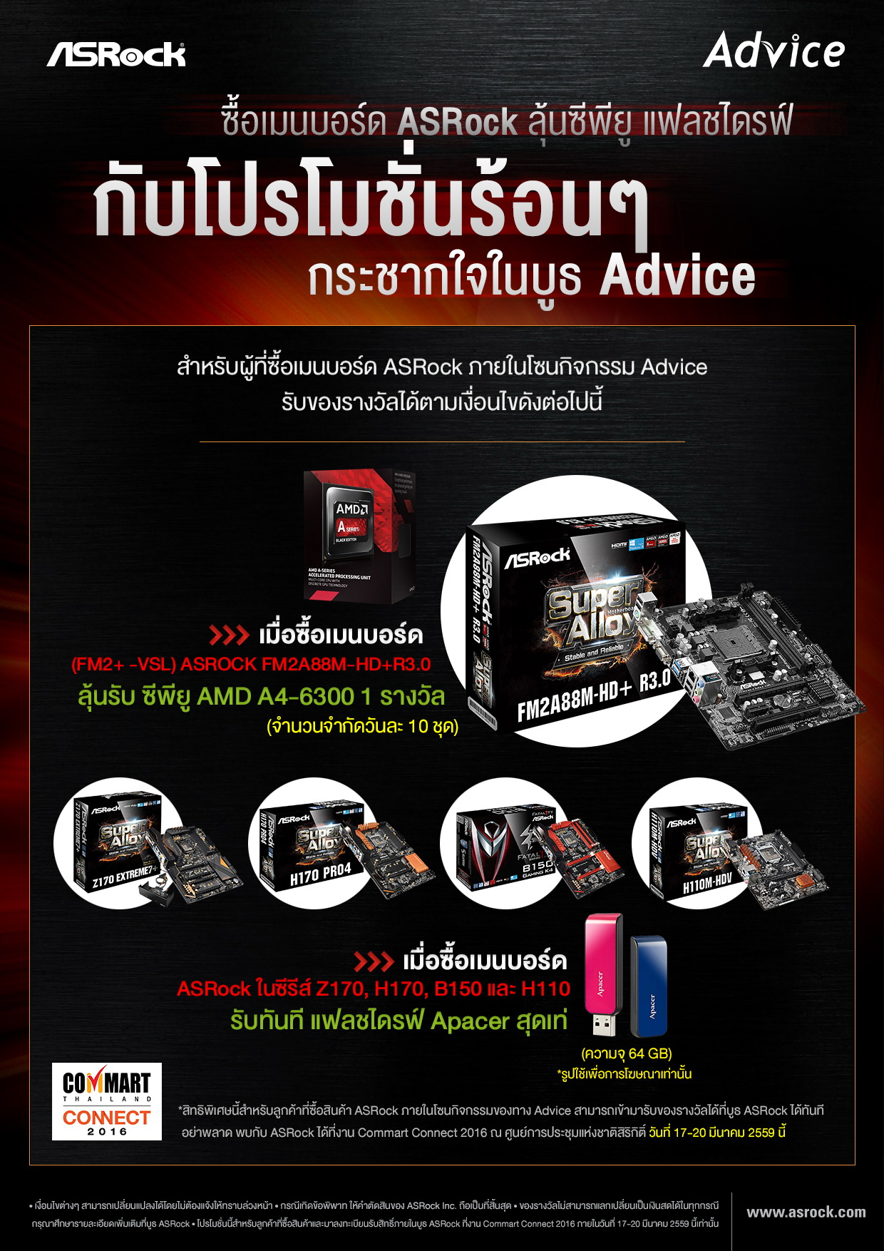 ASRock-Advice-promotion commart 2016