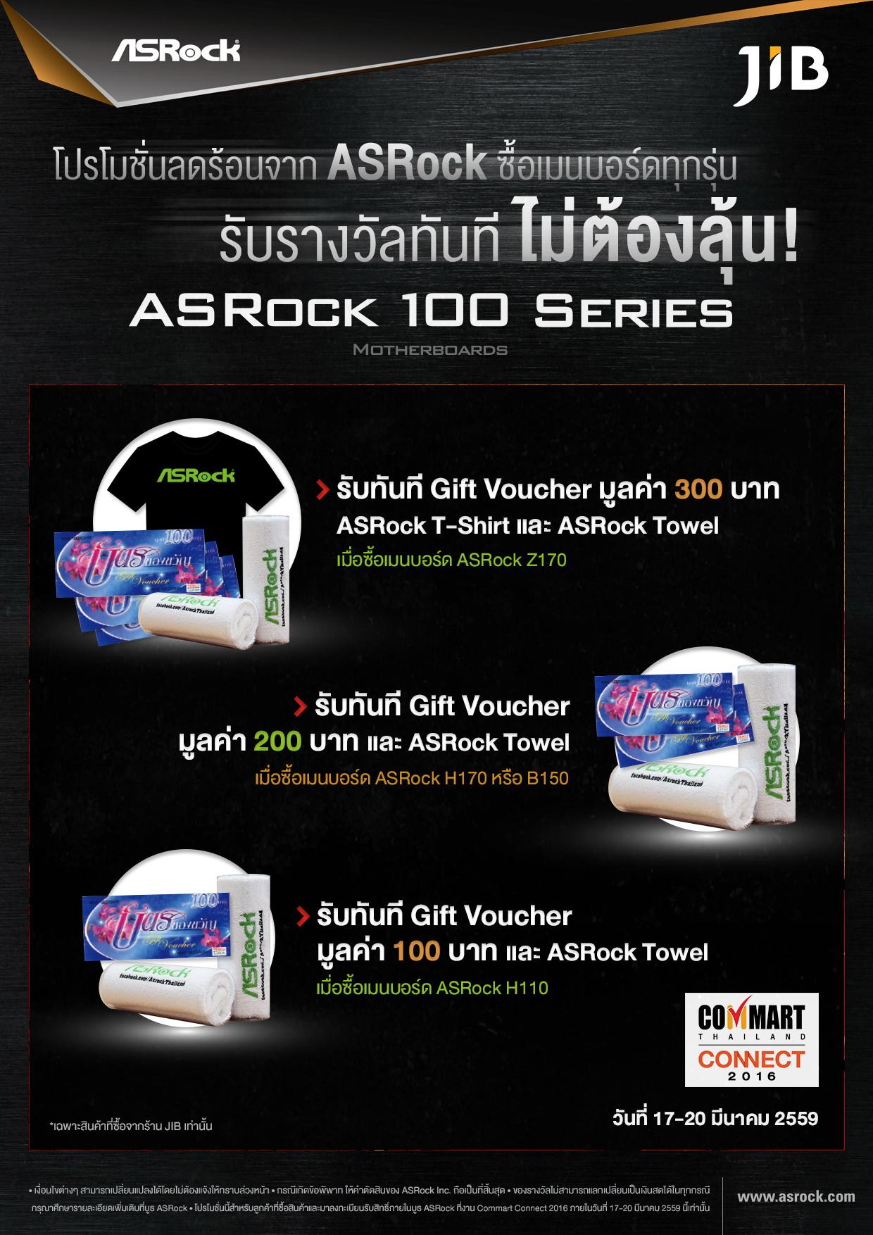 ASRock-JIB-promotion commart 2016